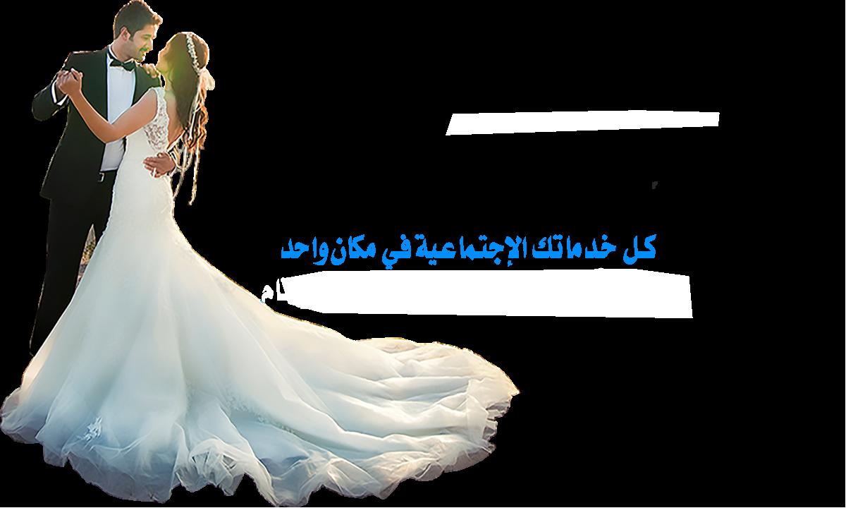 مكتب المؤسسة العربية للزواج وتوثيق عقود العرب والأجانب